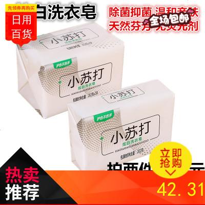 小苏打洗衣皂202g肥皂香味持久家用实惠装批杀菌内衣12块 邮