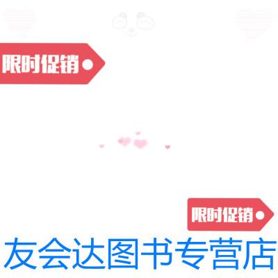 【二手9成新】仙境傳說。櫻之花嫁實用技巧(網絡游戲攻略書)無盤 9781208128231