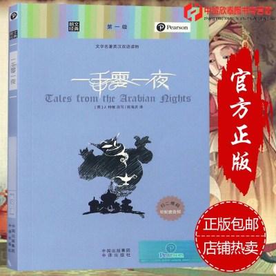 朗文經典第一級 一千零一夜世界文學名著英漢雙語對照讀物英文原版互譯英語圖書籍小說青少年小學兒童課外閱讀