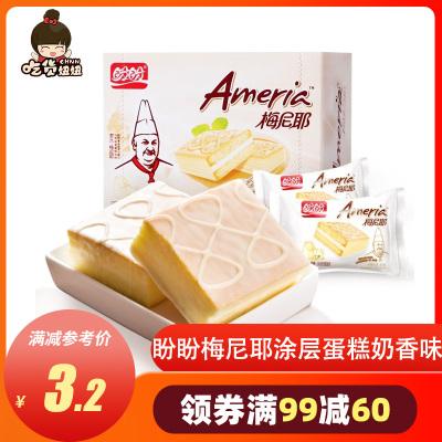 盼盼 糕點 梅尼耶涂層蛋糕 奶香味56g(早餐辦公食品)