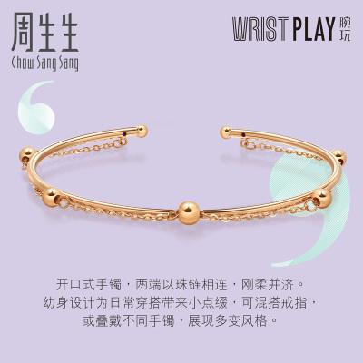 周生生白敬亭代言18K金Wrist Play腕玩珠鏈手鐲89983K