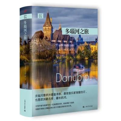 多瑙河之旅(探险之旅系列)