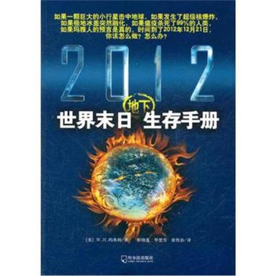 全新正版 2012世界末日地下生存手册