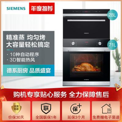 西門子蒸烤兩件套CD543KBT1W嵌入式電蒸箱 28L+家用智能71升大容量烤箱HB313ABS0W