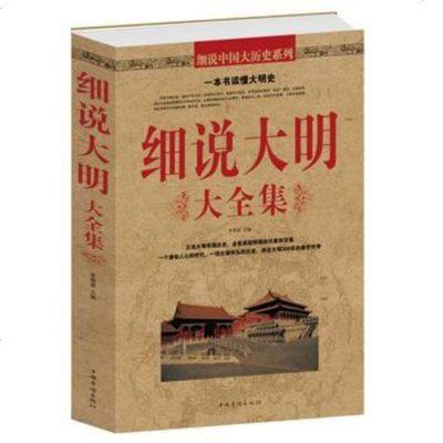 正版 細說大明大全集 明朝那些事兒 中國通史正史野史萬歷十五年