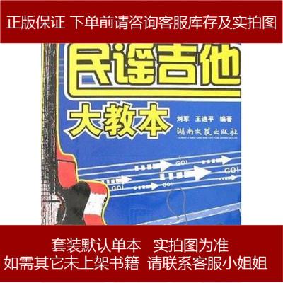 民謠吉他大教 劉軍 湖南文藝 9787540439699