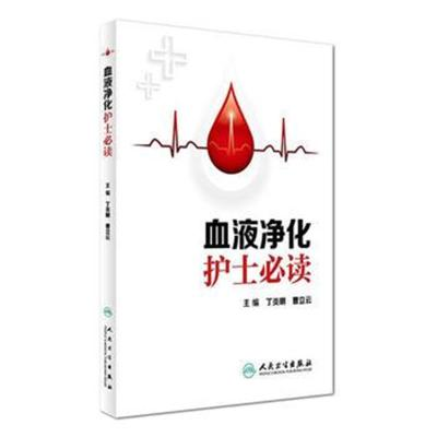 正版書籍 血液凈化護士必讀 9787117238236 人民衛生出版社