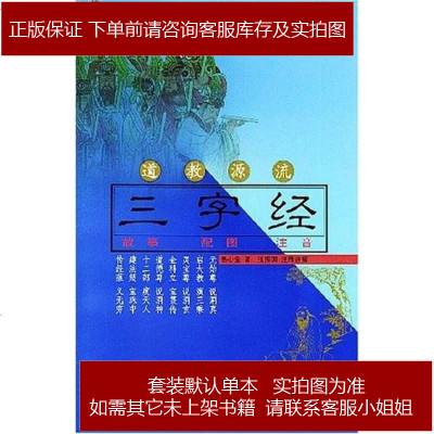 道教源流三字經 易心瑩 上海古籍出版社 9787532531592