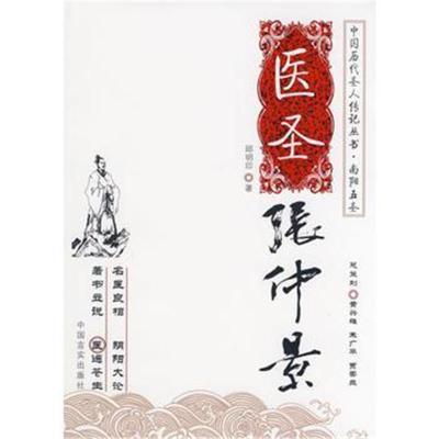 醫圣張仲景 邱明印 9787801289735 中國言實出版社