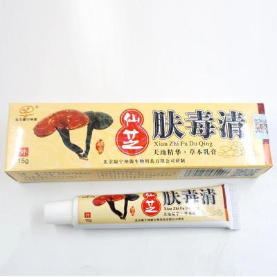 【买3送1/5送2】北方康宁仙芝肤毒清软膏皮肤外用本乳膏植物正品