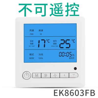 空調通用液晶溫控器水機風機盤管可調溫空調控制面板yz