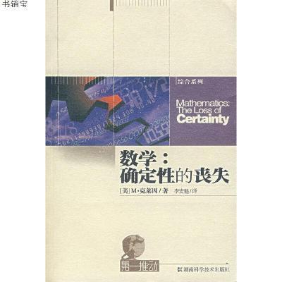 數學確定性的喪失/第一推動叢書9787535718570(美)克萊因 著,