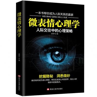 正版 微反應心理學 人際交往中的心理策略 讀心術小動作背后隱藏的秘密 了解人內心秘密人際關系心理學正