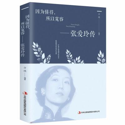 张爱玲传记 因为懂得所以宽容全新正版图书籍