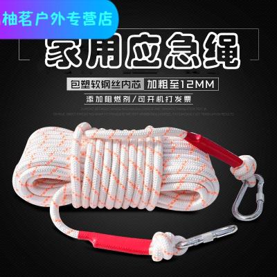 12mm救生繩求生繩救援繩登山繩家用應急非消防安全繩火災逃生繩子