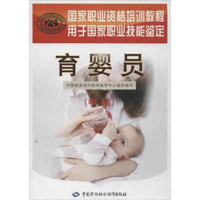 育婴员  中国就业培训技术指导中心 编 著 生活 文轩网