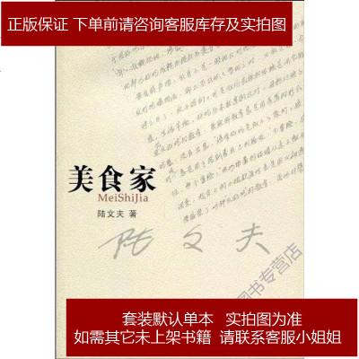 美食家 陸文夫 花城出版社 9787536058651