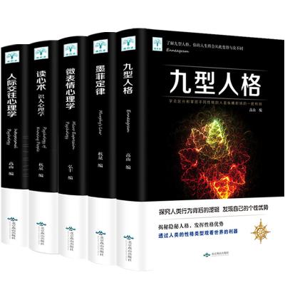 九型人格正版墨菲定律全本微表情心理学读心术人际交往心理学正版心理学入门基础书籍