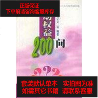 【二手8成新】劳动权益200问 9787543826786