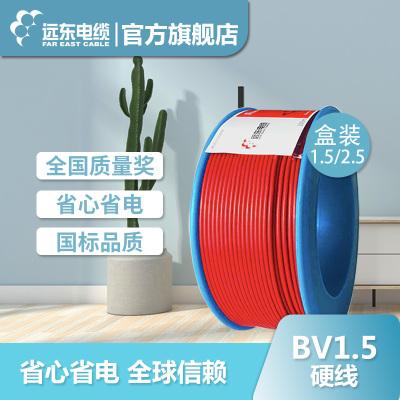 遠東電纜(FAR EAST CABLE)電線電纜 BV1.5平方 國標銅芯單芯線 單股硬線100m 【簡裝】