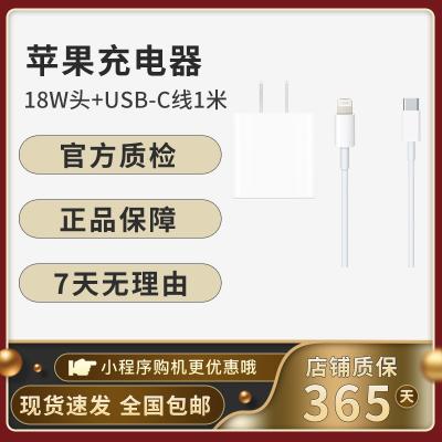 Apple原裝蘋果充電器18W快充頭適配器+USB-C轉閃電連接線1米【2件套】