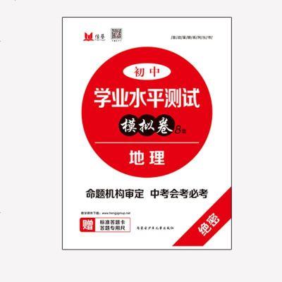 正版20年恒基煙臺市初中學業水平測試模擬卷8套地理內蒙古少年兒童出版