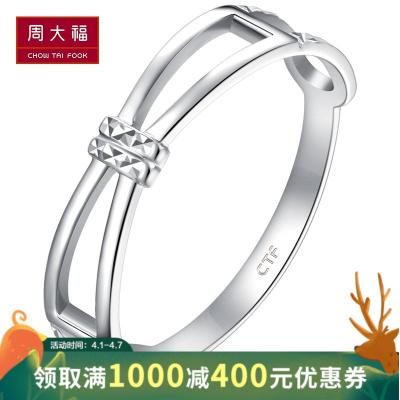 周大福(CHOW TAI FOOK)珠寶首飾簡約線條PT950鉑金戒指PT161238