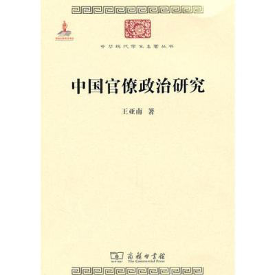 中國官僚政治研究(中華現代學術名著)