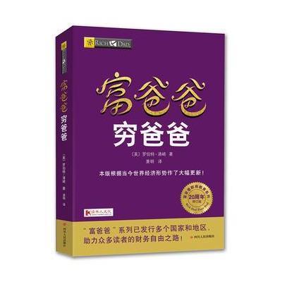 正版書籍 富爸爸窮爸爸(20周年修訂版) 9787220102912 四川人民出版社