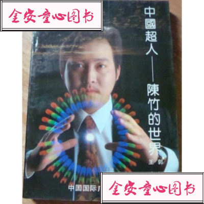 【单册】中国超人:陈竹的世界 郭旭 王功 1993年中国国际广播 绝版正版