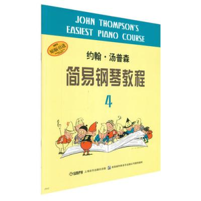 約翰·湯普森簡易鋼琴教程4(原版引進)