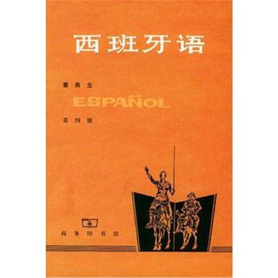 全新正版 西班牙語(第四冊)