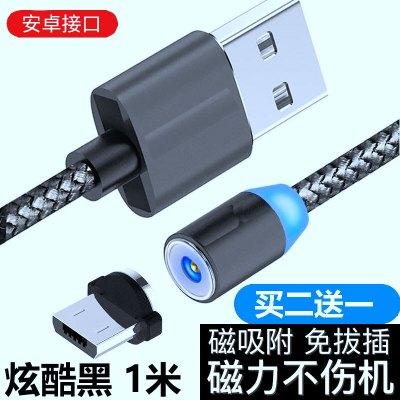 【买2送1】磁吸数据线快充磁铁磁性强磁力车载充电线器三合一多头通用USB苹果iphone安卓type-c华为oppo手机