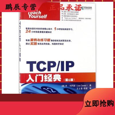 TCPIP入经典(第6版)