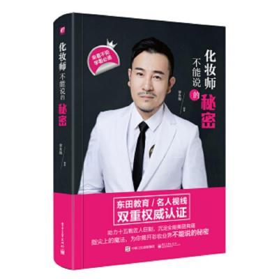 正版 化妆师不能说的秘密(全彩) 电子工业出版社 徐永刚 9787121296185 书籍