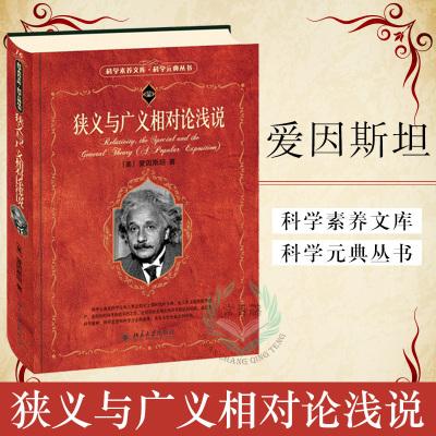 正版科学元典丛书 狭义与广义相对论浅说 爱因斯坦经典力学 空间和时间 伽利略坐标系 理论物理学 北京大学出版社