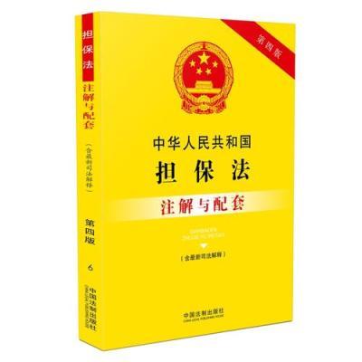 中華人民共和國擔保法(含最新司法解釋)注解與配套(第四版)