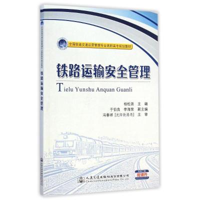 铁路运输安全管理(全国铁道交通运营管理专业高职高专规划教材)