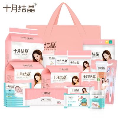 十月結晶(shiyuejiejing)待產包夏季產婦入院全套新生兒用品孕婦產后生產包