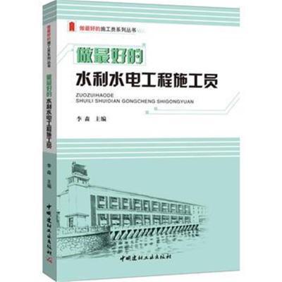 做的水利水电工程施工员 李森 9787516010020 中国建材工业出版社