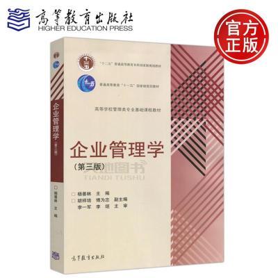 企业管理学 第三版 第3版 杨善林 第二版升级 十二国家级规划教材 高等教育管理类专业基础课程教材 高等教育出