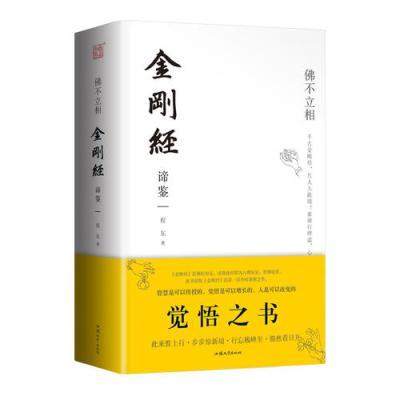 佛不立相·金刚经谛鉴(精装)
