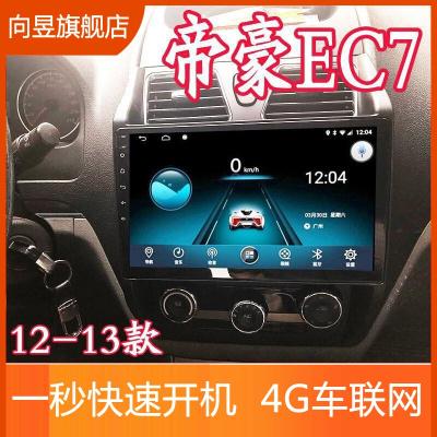 吉利12-13款帝豪EC715安卓大屏 4核WIFI版16G內存(全國安裝) 大屏導航+AHD倒車影像+ADAS記錄儀