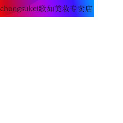 chongsukei 【直營】法國' 持久留香 250