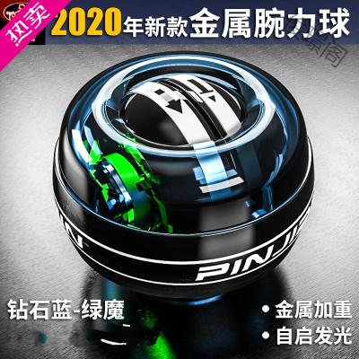 【蘇寧好貨】腕力球100公斤男60煉手臂握力器自啟動金屬超級靜音萬力陀螺離心