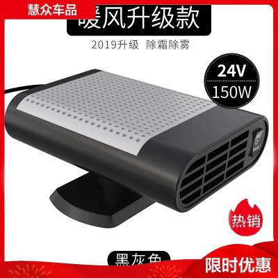 车载暖风机12V冬季制热车内加热24V大货车电暖机汽车用速热除雾器 24V车用(低调灰)