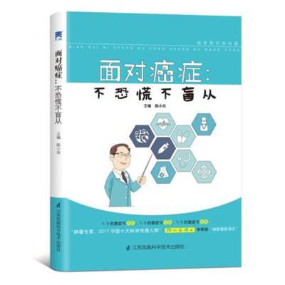 面對:不恐慌不盲從 陳小兵博士 入選《中國抗癌協會科普系列叢書