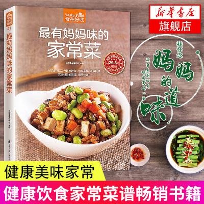 最有媽媽味的家常菜-食在好吃系列(41) 健康美味家常菜食譜 下飯的經典家常菜 健康飲食菜譜書籍 打造出人意料的美食