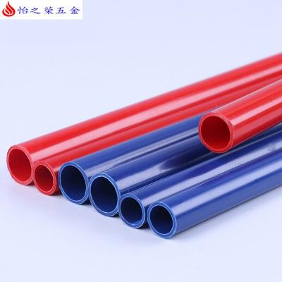 20電線阻燃穿線管3分大全16pvc電線管電工套管4分穿線管水電材料 20線管【藍色1.5厚】每米