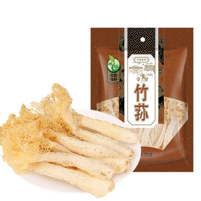 禾煜 竹蓀 35g/袋 福建特產 煲湯食材 南北干貨 山珍菌菇 禾煜出品
